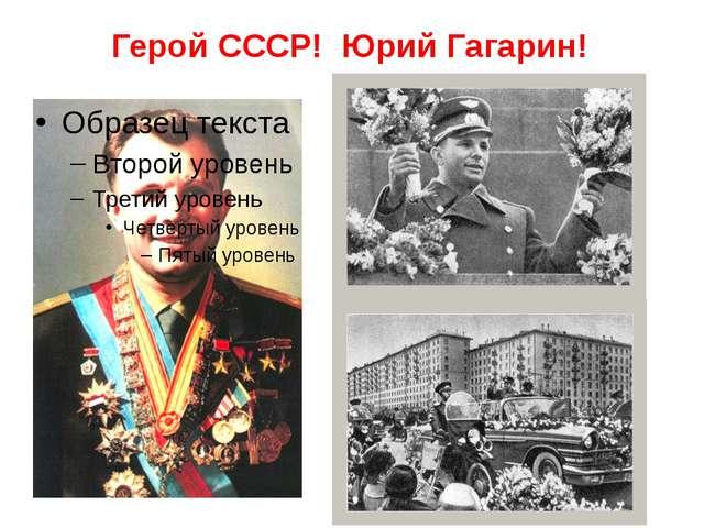 Герой СССР! Юрий Гагарин!