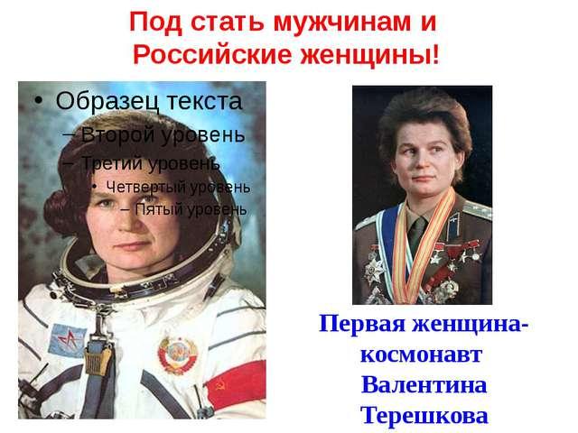 Под стать мужчинам и Российские женщины! Первая женщина-космонавт Валентина Т...