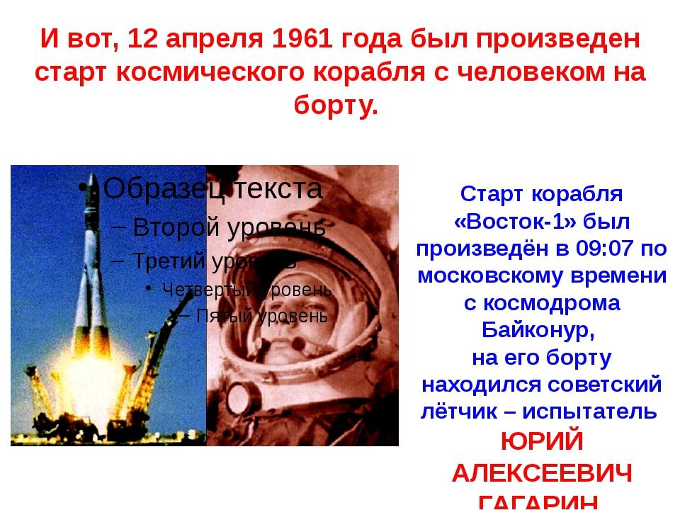 И вот, 12 апреля 1961 года был произведен старт космического корабля с челове...