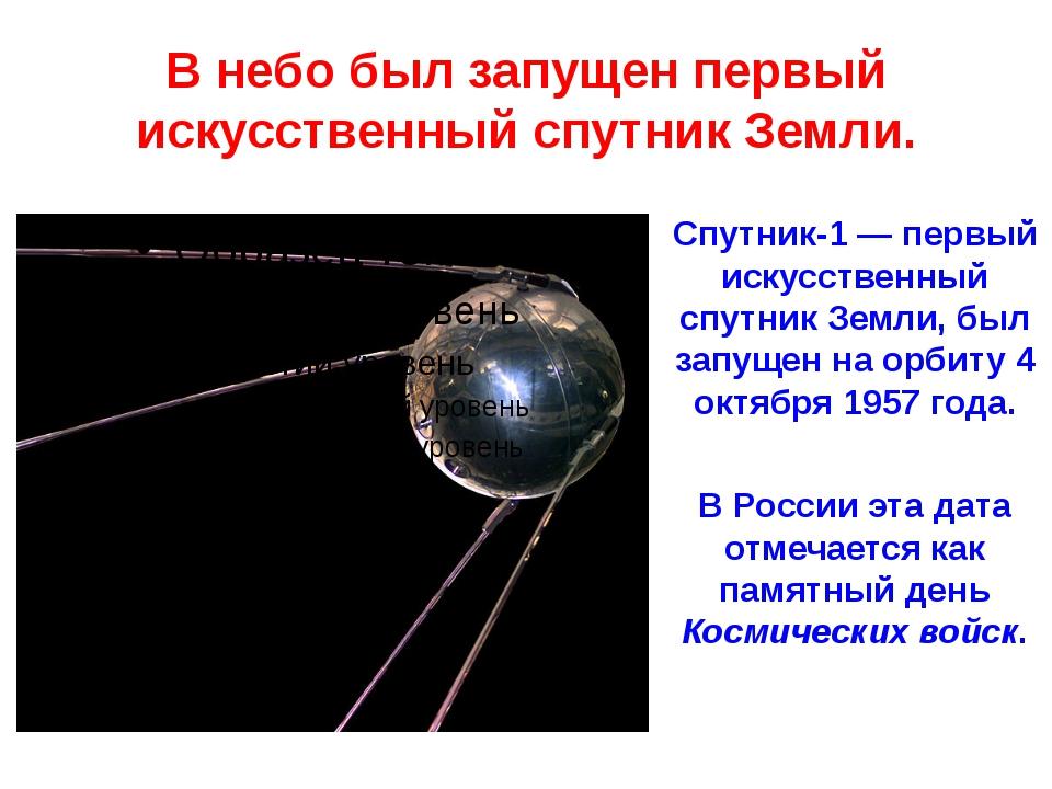 В небо был запущен первый искусственный спутник Земли. Спутник-1— первый иск...