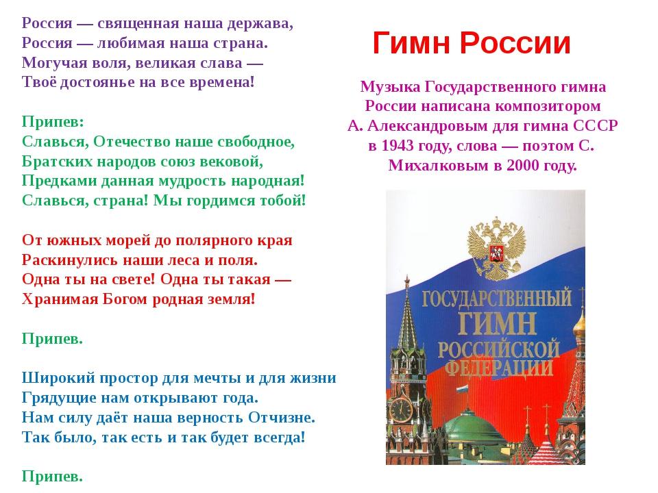 они гимн россии фото картинки старый спину, свободно раскиньте