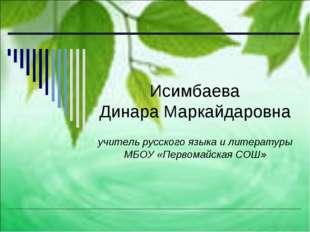 Исимбаева Динара Маркайдаровна учитель русского языка и литературы МБОУ «Пер
