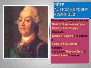 Кавалер орденов российских Святого Апостола Андрея, Святого Александра Невско