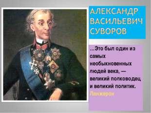 …Это был один из самых необыкновенных людей века, — великий полководец и вели