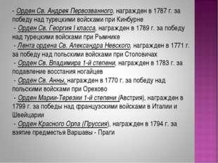 - Орден Св. Андрея Первозванного, награжден в 1787 г. за победу над турецкими