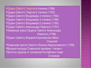 Орден Святого Георгия 4 степени (1788) Орден Святого Георгия 2 степени (1790)