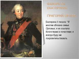 """Екатерина II писала: """"Я многим обязана семье Орловых; я их осыпала богатствам"""
