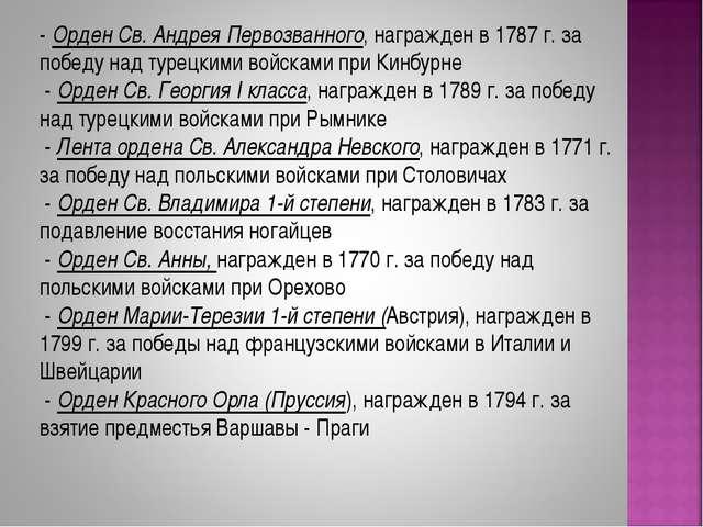 - Орден Св. Андрея Первозванного, награжден в 1787 г. за победу над турецкими...
