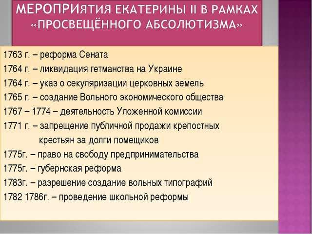 1763 г. – реформа Сената 1764 г. – ликвидация гетманства на Украине 1764 г. –...