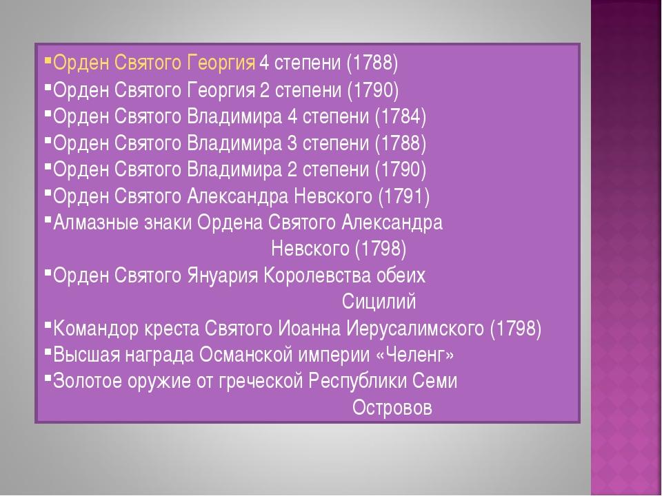 Орден Святого Георгия 4 степени (1788) Орден Святого Георгия 2 степени (1790)...