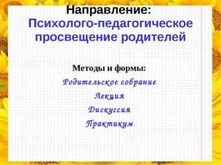Направление: Психолого-педагогическое просвещение родителей Методы и формы: Р