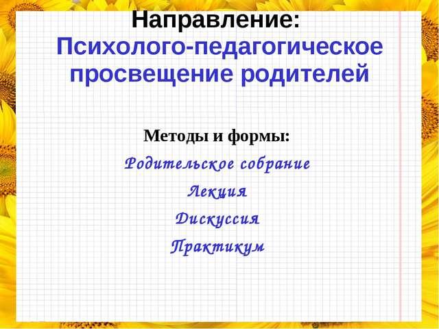 Направление: Психолого-педагогическое просвещение родителей Методы и формы: Р...