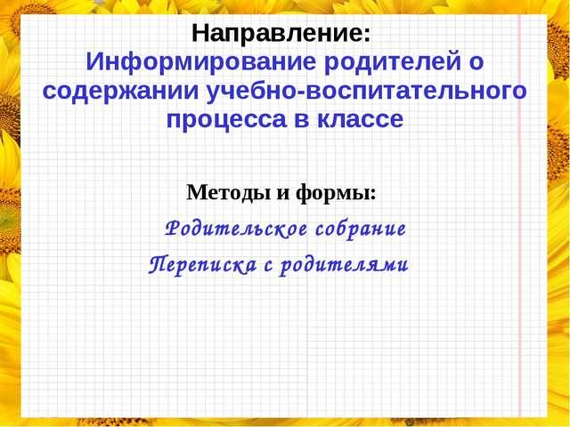 Направление: Информирование родителей о содержании учебно-воспитательного пр...