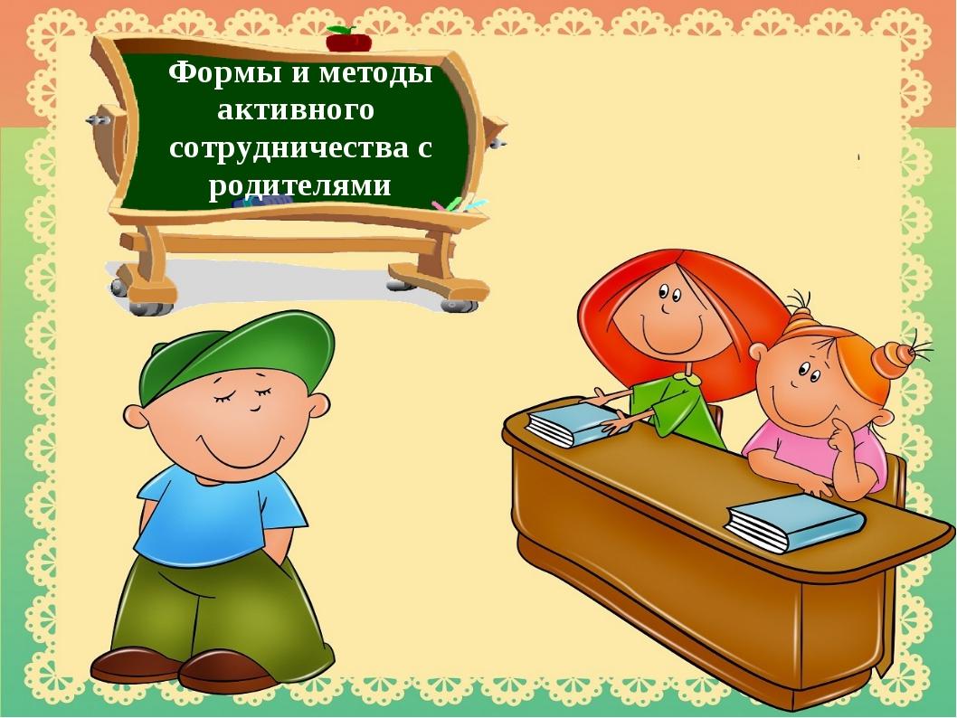 Формы и методы активного сотрудничества с родителями