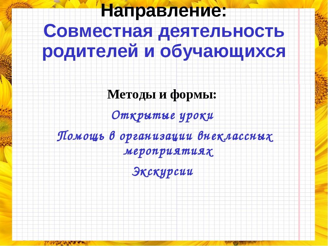 Направление: Совместная деятельность родителей и обучающихся Методы и формы:...