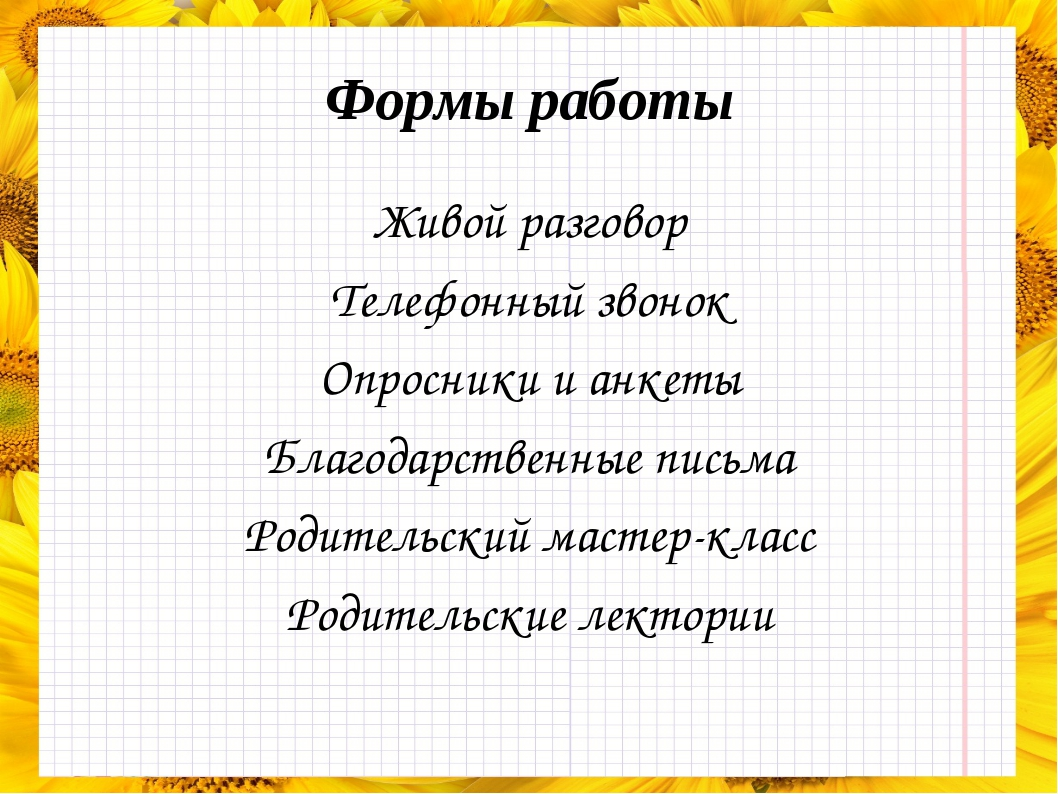 Формы работы Живой разговор Телефонный звонок Опросники и анкеты Благодарстве...