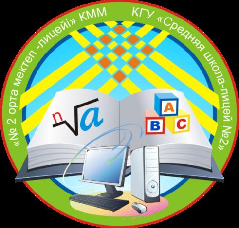 C:\Documents and Settings\Адиминстратор\Local Settings\Temp\Rar$DIa0.507\эмблема школа-лицей 2.tif