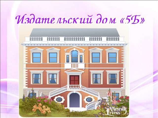 Издательский дом «5Б»