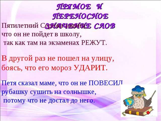 ПРЯМОЕ И ПЕРЕНОСНОЕ ЗНАЧЕНИЕ СЛОВ Пятилетний Сережа заявил, что он не пойдет...