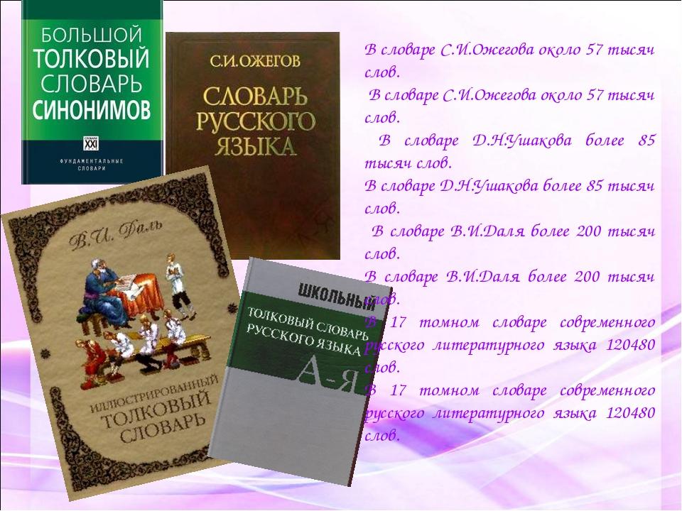 В словаре С.И.Ожегова около 57 тысяч слов. В словаре С.И.Ожегова около 57 тыс...