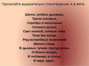 Прочитайте выразительно стихотворение А.А.Фета Шепот, робкое дыханье, Трели с
