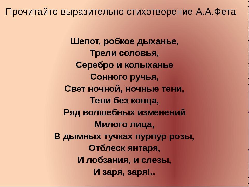 Прочитайте выразительно стихотворение А.А.Фета Шепот, робкое дыханье, Трели с...