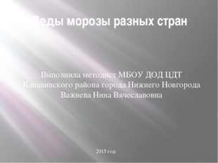 Деды морозы разных стран Выполнила методист МБОУ ДОД ЦДТ Канавинского района