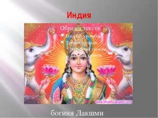 Индия богиня Лакшми