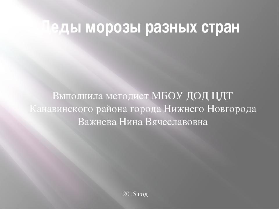 Деды морозы разных стран Выполнила методист МБОУ ДОД ЦДТ Канавинского района...