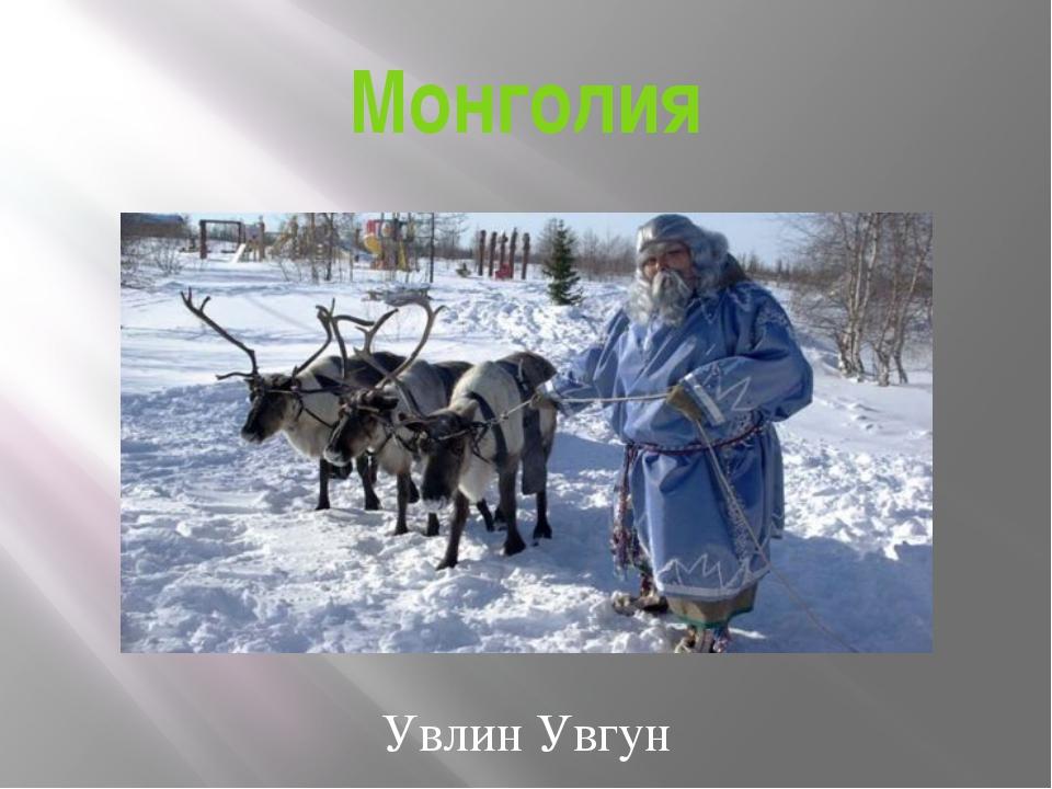 Монголия Увлин Увгун
