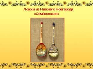 Ложки из Нижнего Новгорода «Семёновская»