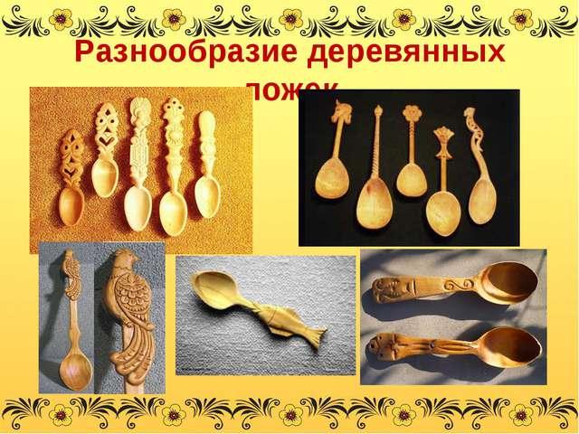 Разнообразие деревянных ложек