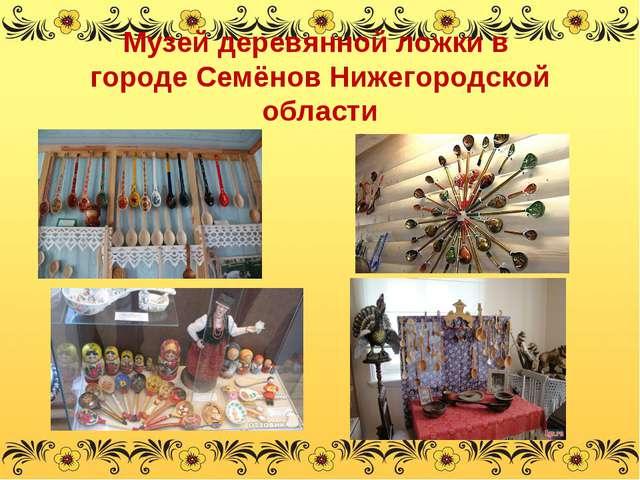 Музей деревянной ложки в городе Семёнов Нижегородской области