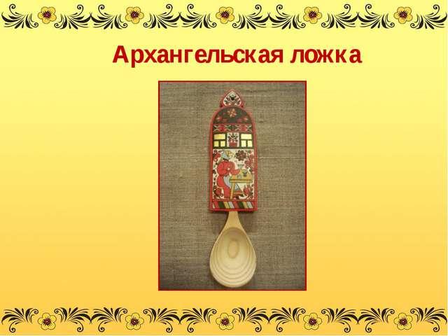 Архангельская ложка