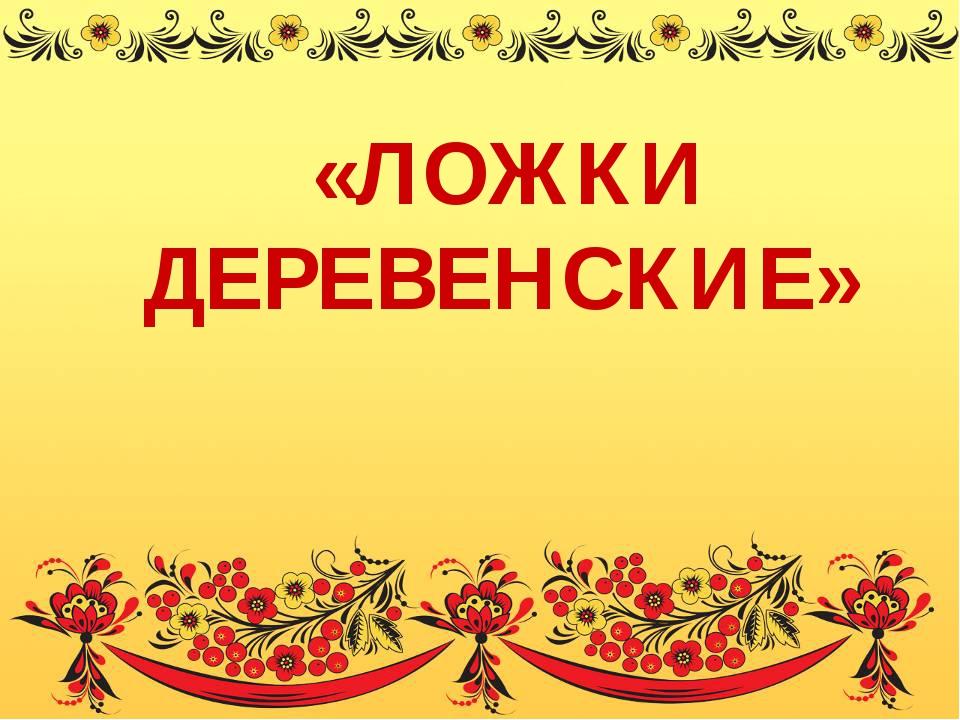 «ЛОЖКИ ДЕРЕВЕНСКИЕ»