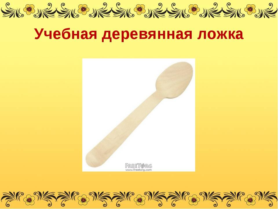 Учебная деревянная ложка