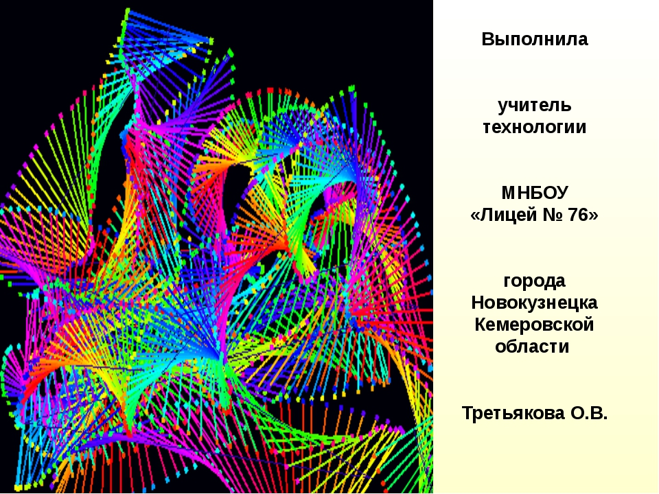 Выполнила учитель технологии МНБОУ «Лицей № 76» города Новокузнецка Кемеровск...