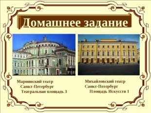 Домашнее задание Мариинский театр Санкт-Петербург Театральная площадь 3 Михай