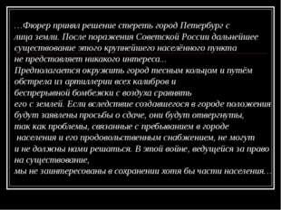 …Фюрер принял решение стереть город Петербург с лица земли. После поражения С
