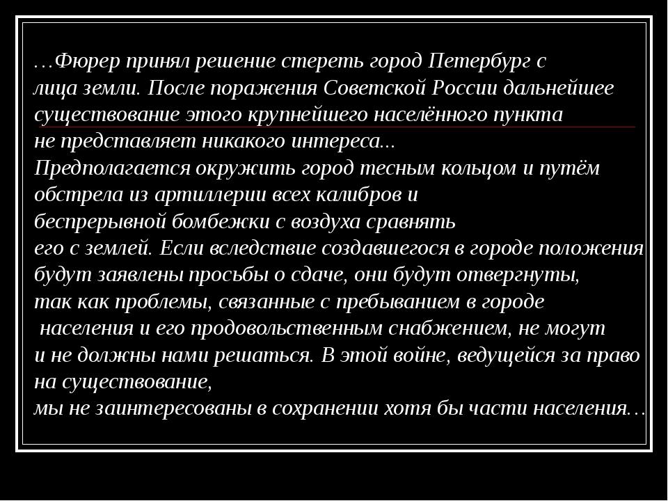 …Фюрер принял решение стереть город Петербург с лица земли. После поражения С...