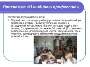 Программа «Я выбираю профессию» состоит из двух циклов занятий. Первый цикл п