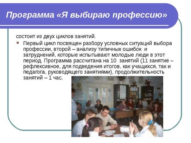 Программа «Я выбираю профессию» состоит из двух циклов занятий. Первый цикл п...