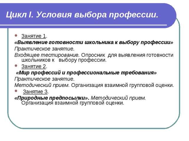 Цикл I. Условия выбора профессии. Занятие 1. «Выявление готовности школьника...
