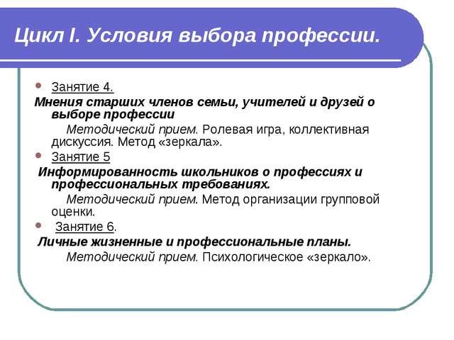 Цикл I. Условия выбора профессии. Занятие 4. Мнения старших членов семьи, учи...