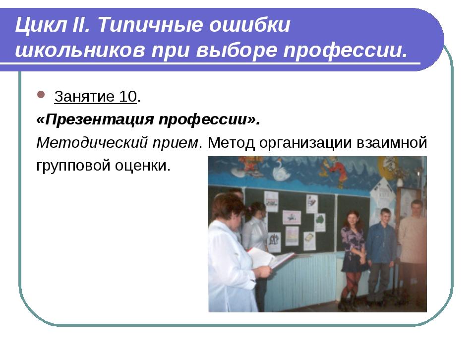 Цикл II. Типичные ошибки школьников при выборе профессии. Занятие 10. «Презен...