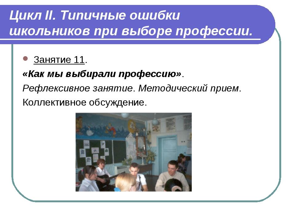 Цикл II. Типичные ошибки школьников при выборе профессии. Занятие 11. «Как мы...