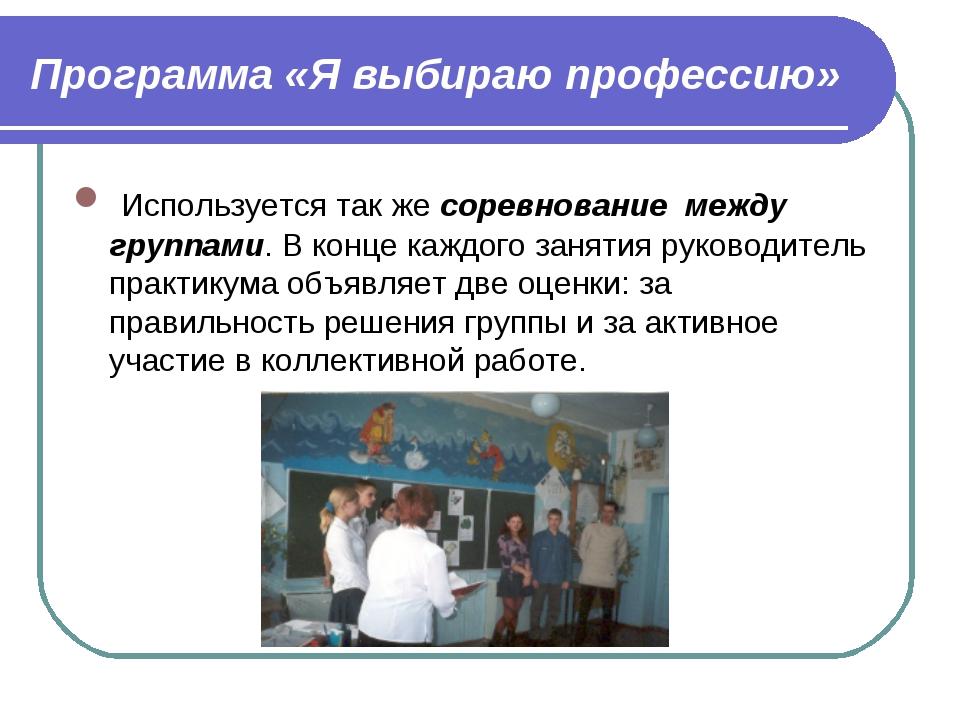 Программа «Я выбираю профессию» Используется так же соревнование между группа...
