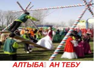 АЛТЫБАҚАН ТЕБУ