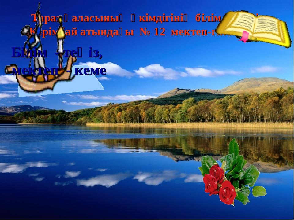 Тараз қаласының әкімдігінің білім бөлімі Керімбай атындағы № 12 мектеп-гимназ...