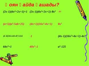 Қоян қайда қашады? (2х-1)(4x2+2x+1)+1(2х-1)(4x2+2x+1)-8x3-b3 (a+5)(а2-5ab+2